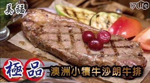 【美福】澳洲小犢牛沙朗牛排