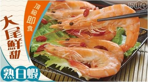 海鮮/蝦/甜蝦/即食/甜熟白蝦/白蝦/熟蝦