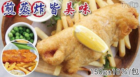 美國阿拉斯加/阿拉斯加鱈魚/野生明太鱈/野生鱈魚/明太鱈/鱈魚魚片/魚片/炸鱈魚塊