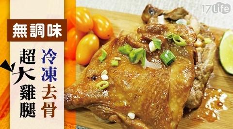 無調味冷凍去骨超大雞腿/冷凍/去骨/雞腿/超大雞腿/生鮮/雞肉