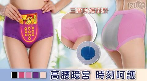 超強防漏竹纖維暖宮口袋機能生理褲