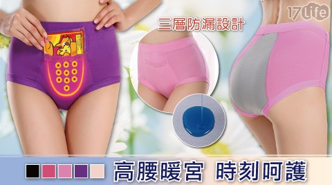 精美針織柔軟竹纖維布料,親膚透氣,彈力腰圍,穿起來更舒適不緊繃!中高腰款式護腰,有小口袋可放暖包
