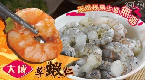 大成/海鮮/草蝦/蝦子/蝦仁/蝦/無毒