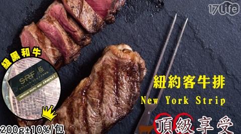 美福/美國牛/美福牛排/老饕/美國極黑和牛/紐約客/牛排/和牛/美國和牛