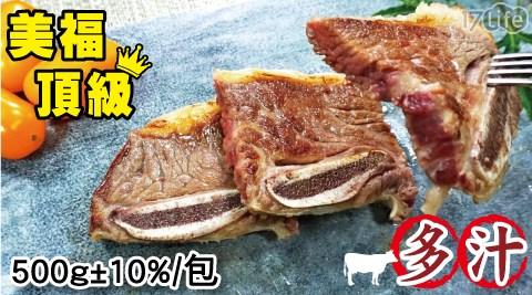 【美福】美國頂級帶骨牛小排