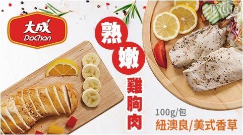 雞胸肉/雞胸/雞肉/低卡/健身/健身房/運動/輕食/沙拉/甩油/高蛋白/調理包/午餐/中餐/便當
