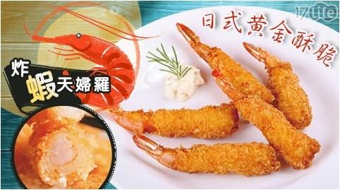 海鮮/炸蝦/天婦羅/日本/日式小吃/蝦/蝦子/炸物