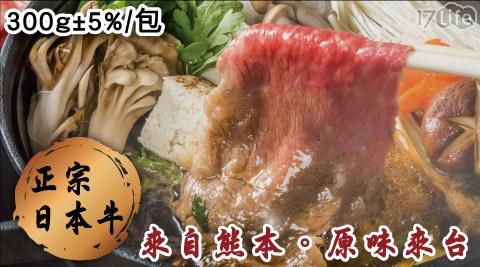 極品日本熊本國產牛-味彩牛火鍋肉片