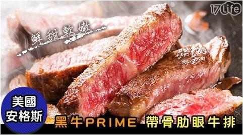 美國安格斯-黑牛PRIME 帶骨肋眼牛排