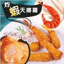 日式黃金酥脆炸蝦天婦羅