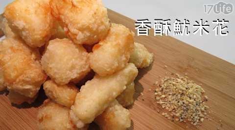 香酥魷米花/魷魚/海鮮/烘烤/料理/氣炸鍋/氣炸鍋料理/嘴饞/外酥內軟