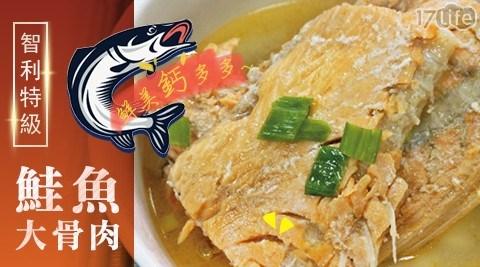 智利/特極/鮭魚/大骨肉/鮭魚大骨肉/海鮮