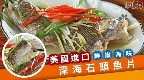 深海石頭魚/海鮮/魚片/魚