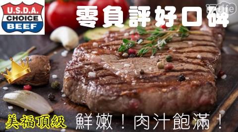 【美福】美國特選Top Choice 濕式熟成沙朗牛排 250g