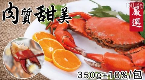 大成/熟凍紅蟳/螃蟹/即食料理/紅蟳/秋蟹/印尼/海鮮
