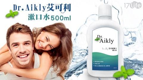 Dr.Aikly/艾可利/漱口水/500ml/口腔/清潔/潔牙