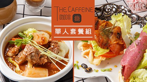 美的咖啡癮/The caffeine/咖啡癮/套餐/紅酒燉牛肉/鬆餅/大坪林/奶茶