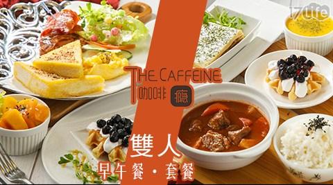 美的咖啡癮/咖啡癮/The caffeine/雙人/早午餐/套餐/早餐/午餐/下午茶/約會/聚餐/大坪林/咖啡/茶/鬆餅/紅酒燉牛肉/蜜糖土司