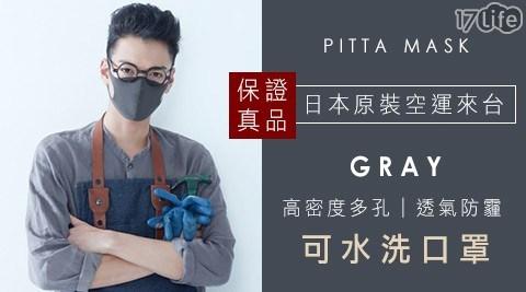 口罩/可水洗口罩/PITTA MASK/透氣口罩/日本/PITTA