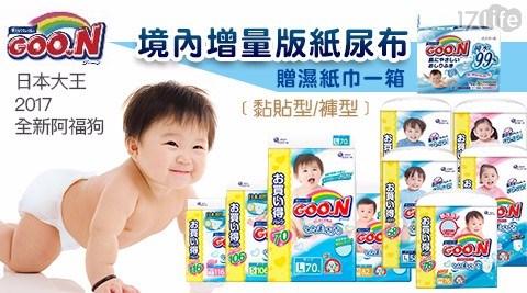 【日本大王買一箱送一箱】全新升級阿福狗境內增量版褲型紙尿布一箱贈送濕紙