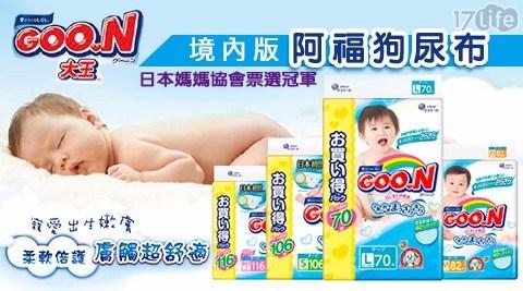 2017日本國內限定販售阿福狗尿布(增量版) 與日本同步販售,採用全新超乾爽表層,回滲率降低40%