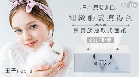【王子nepia】日本進口鼻貴族抽取式面紙200抽/盒