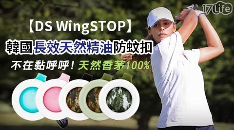 防蚊扣/防蚊/精油防蚊扣/韓國防蚊扣/DS Wing STOP