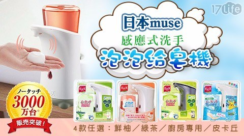 【日本muse】感應式洗手泡泡給皂機