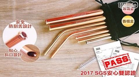 不鏽鋼/玫瑰金/不鏽鋼吸管/SGS/環保/餐具/吸管