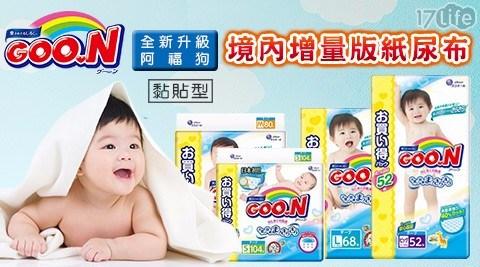 【日本大王 GOO.N】全新升級阿福狗境內增量版紙尿布(黏貼型)(以包