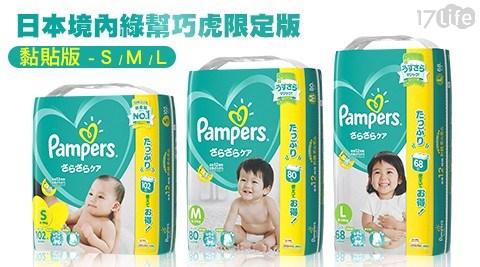 日本原裝進口,風靡孩子界的巧虎,做成可愛尿布讓孩子一穿就愛上,柔軟且吸水力佳,穿脫方便不緊勒小肚子!