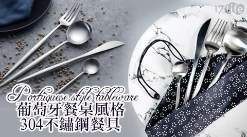 甜品勺/茶勺/餐勺/湯匙/叉子/刀子/牛排刀/主餐刀/主餐叉