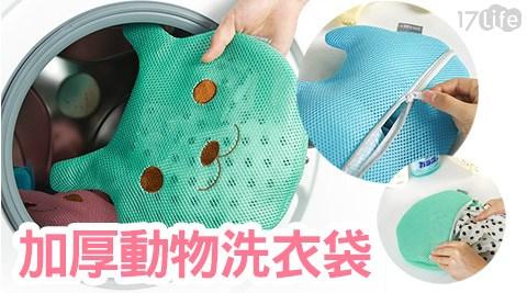 洗衣袋/洗衣網/網袋/內衣袋/內衣褲洗衣網
