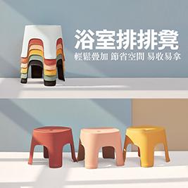 浴室 排排凳 椅子 椅凳 馬卡龍多色