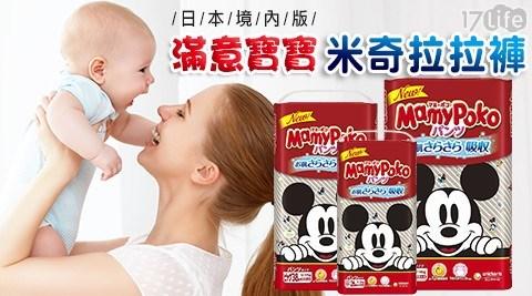 【滿意寶寶】日本境內版米奇拉拉褲1箱