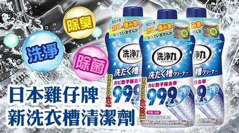 日本雞仔牌】新洗衣槽清潔劑/雞仔牌/洗衣槽/洗衣槽清潔劑/日本