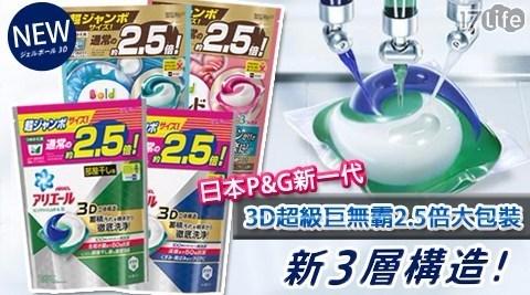 P&G第三代44顆大容量洗衣膠球補充包