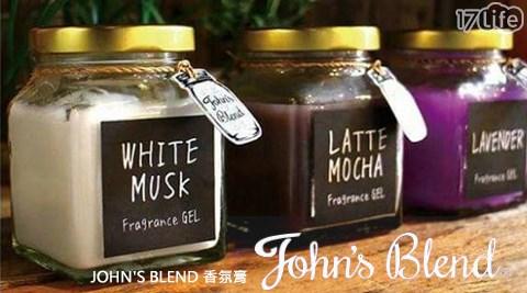 日本 John's Blend 室內 香氛膏 135g