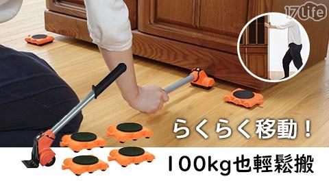 【日本Arnest】重物起重器/搬運滾輪千斤頂(手把*1 台車*4)