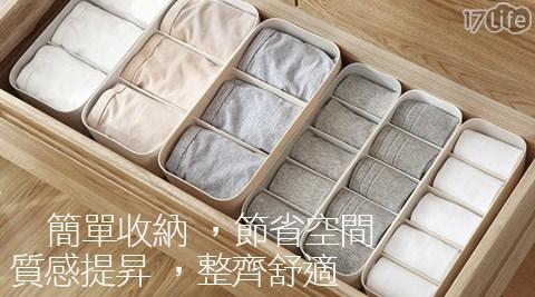 可堆疊 內衣褲襪子分隔收納盒