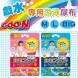 日本大王 戲水專用游泳尿布