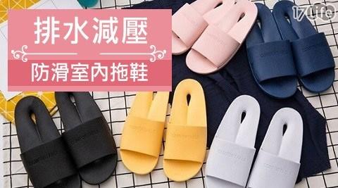 室內/拖鞋/防滑/排水/韓風