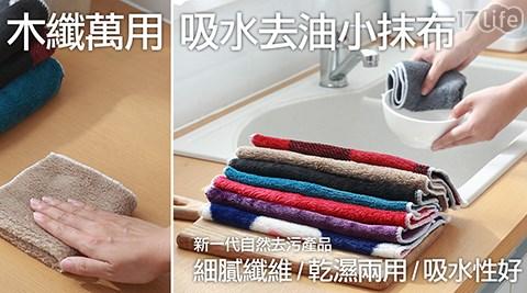 木纖 萬用 吸水去油 小抹布/小抹布/去油/木纖/抹布