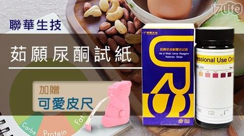 通過台灣核准試紙,使用簡易方便迅速,成本低~