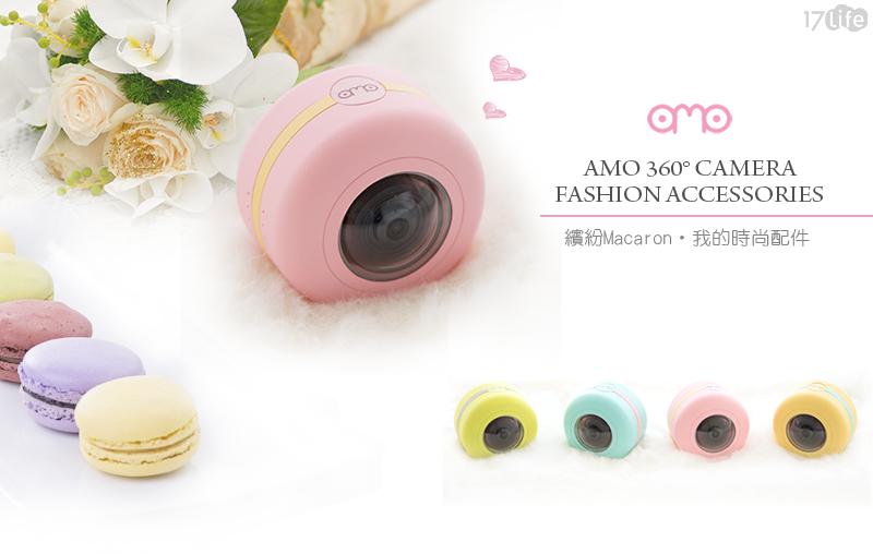【OIN】AMO360 多功能全景相機 360相機+居家監控+行車紀錄器 三合一 (附三腳架/把手/行車支架)