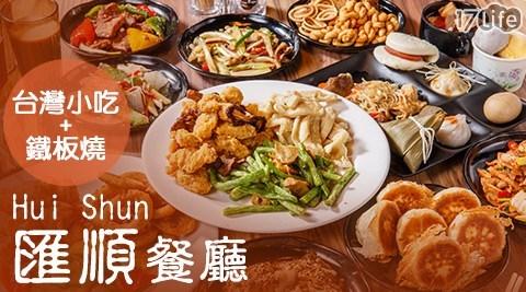 匯順餐廳Hui Shun-單人吃到飽