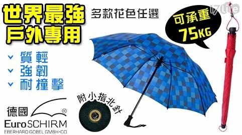 EuroSCHIRM/全世界最強雨傘/雨傘/BIRDIEPAL OUTDOOR/戶外專用風暴傘/風暴傘/德國 EuroSCHIRM/雨具/下雨/雨天
