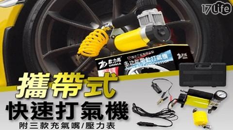 快速打氣機/打氣機/胎壓檢測/打氣/輪胎