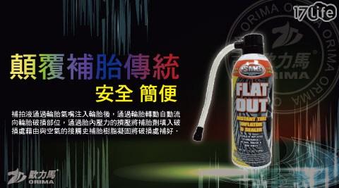 輪胎救星/輪胎/自動補胎充氣止漏劑/補胎/打氣機/充氣機/打氣/充氣