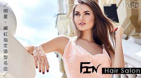 FIN/Hair /Salon/南西/美髮/染燙/哥德式/造型/藝人名店